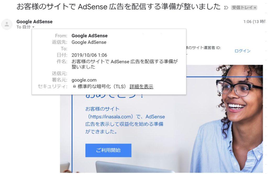 adsense-pass_1