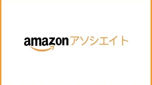 amazon-associate-pass