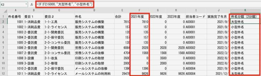 Excel_if_2分類