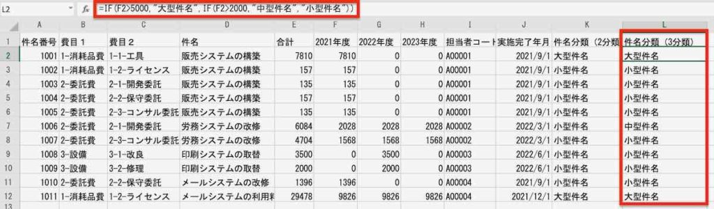 Excel_if_3分類