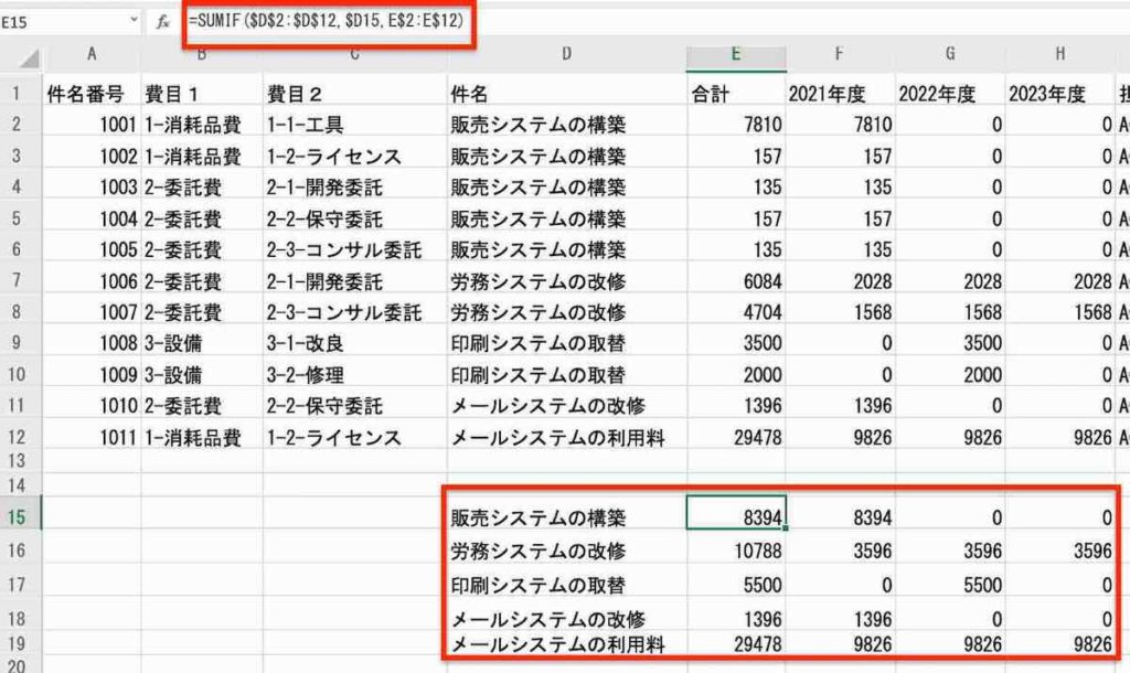 Excel_sumif1