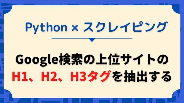 Pythonスクレイピング_グーグル検索