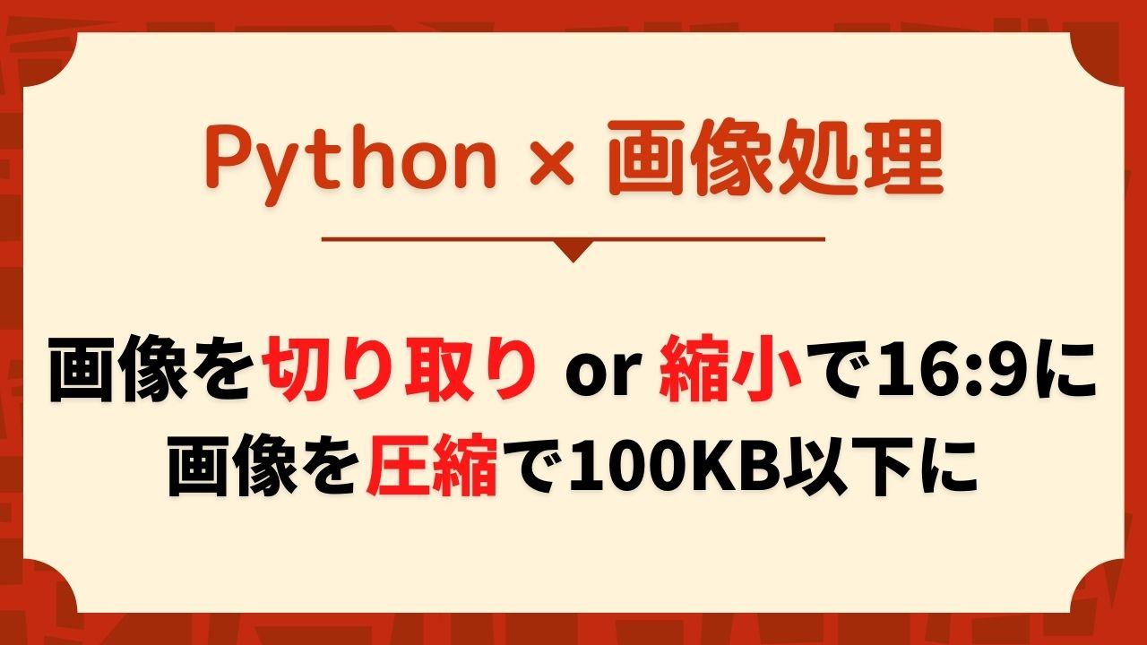 Python画像縮小・圧縮
