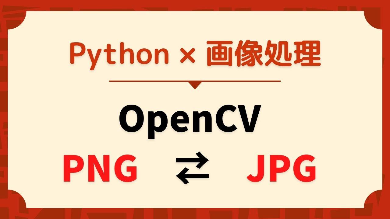 OpenCV PNG JPG