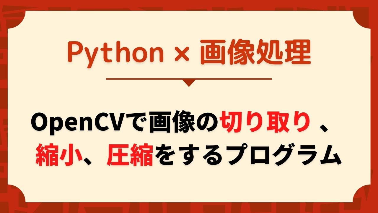 OpenCV切り取り、縮小、圧縮