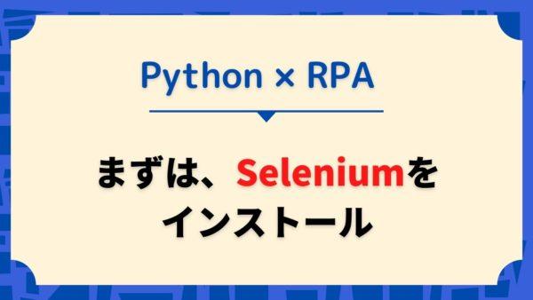 selenium-prepare