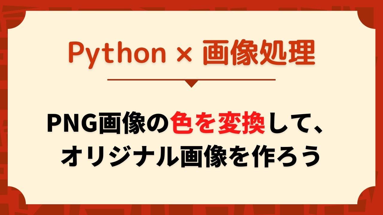 PythonでPNG画像の色を変換