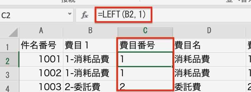 left関数