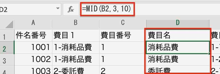 mid関数