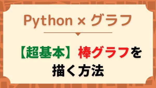 python-bar-chart