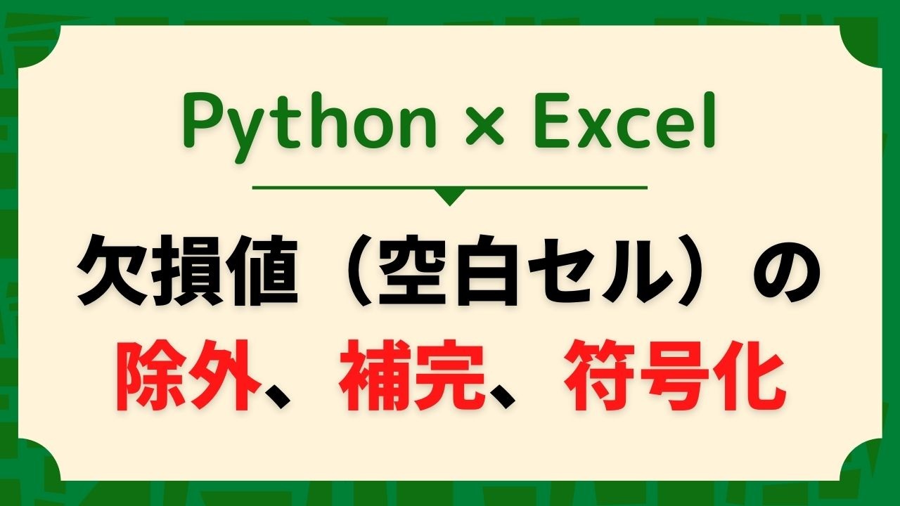 python-excel-blank