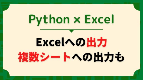 python-excel-export
