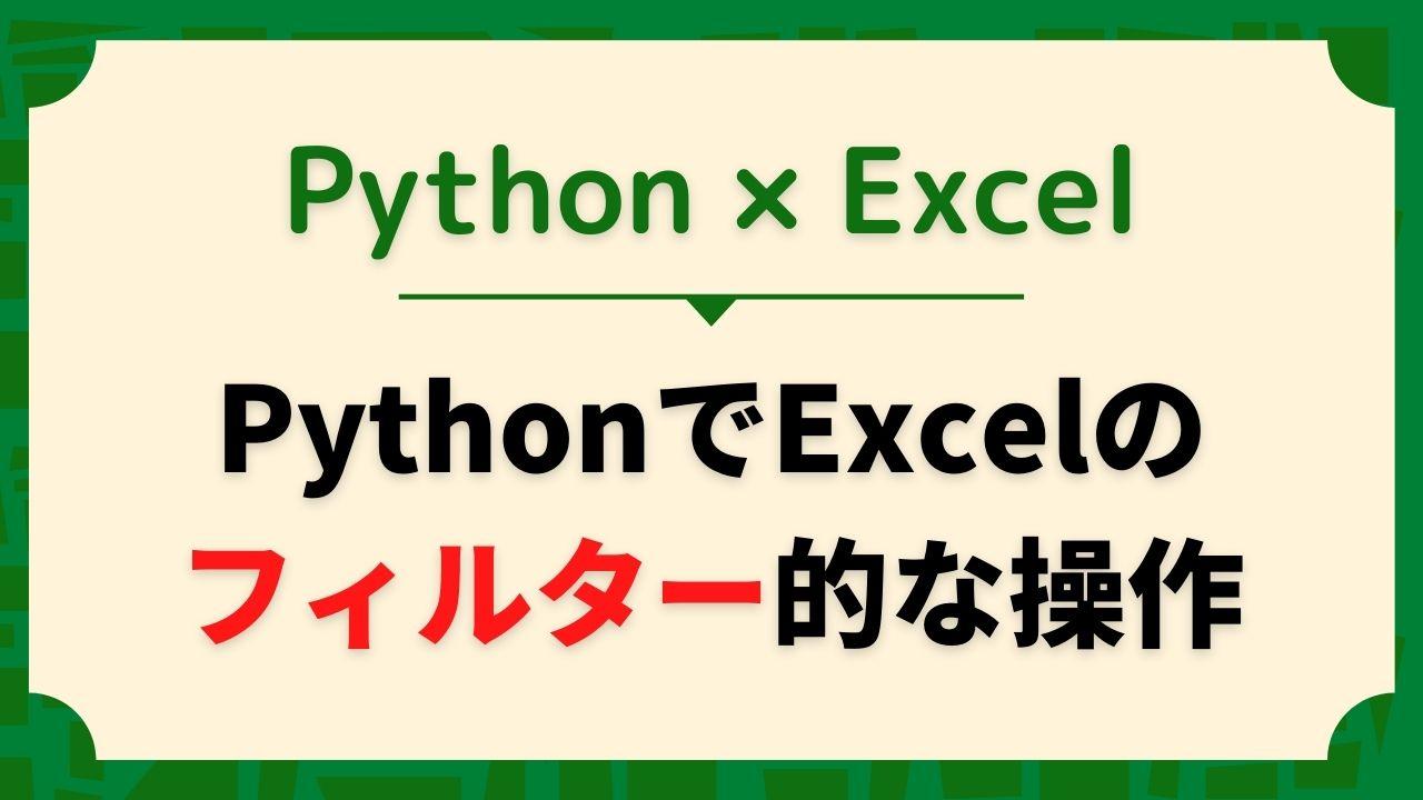 python-excel-filter