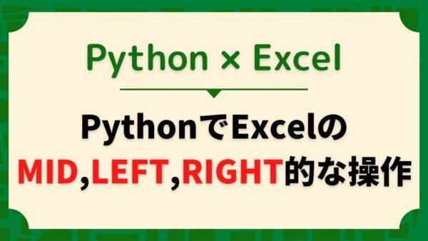 python-excel-mid