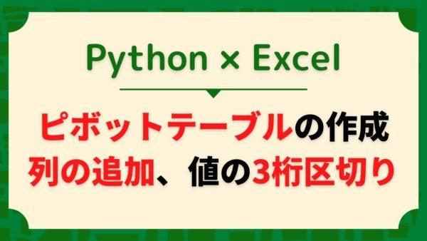 python-excel-pivot