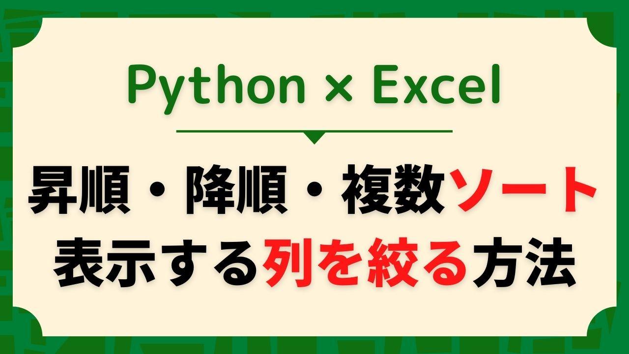 python-excel-sort