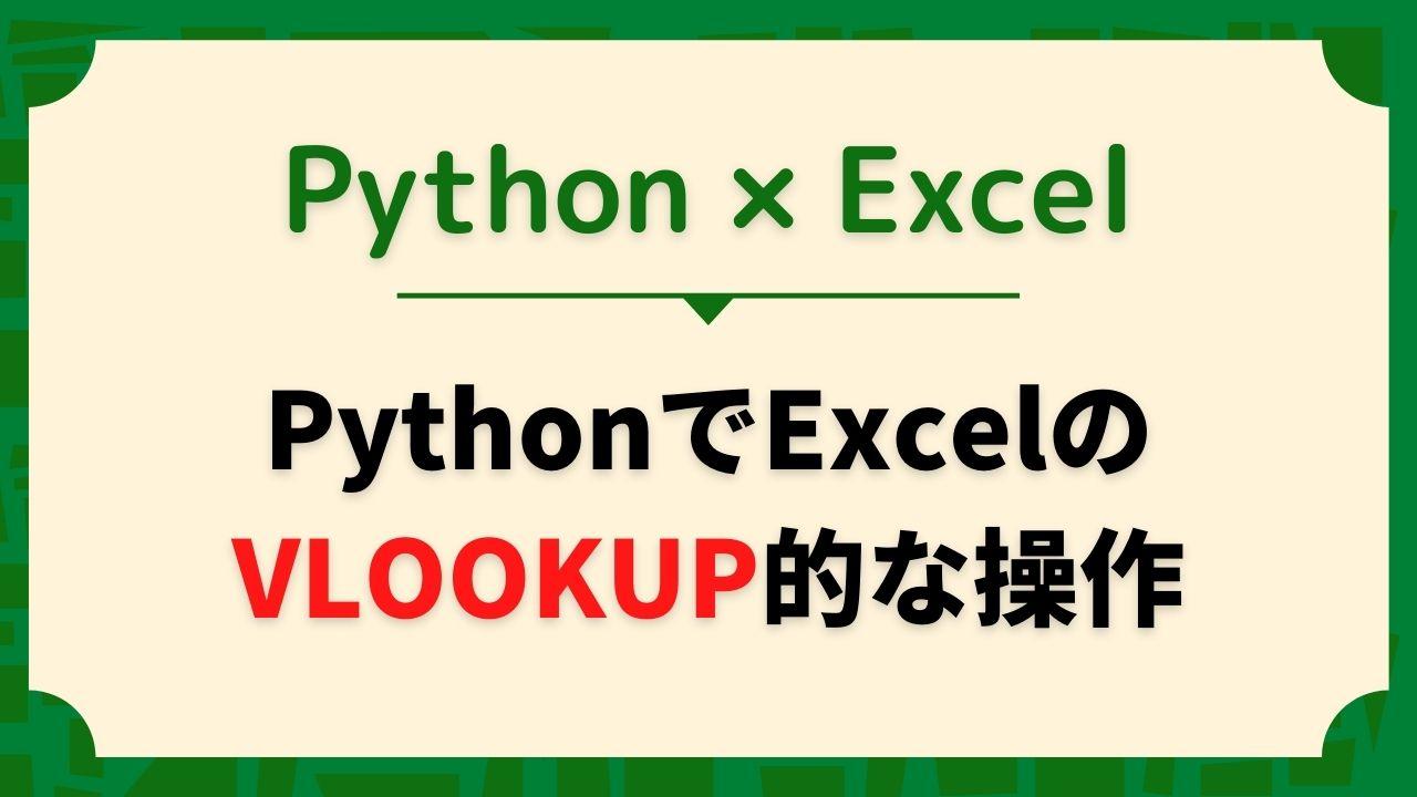 python-excel-vlookup