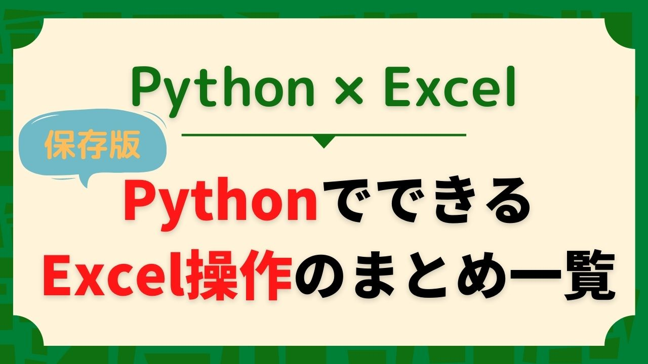 【保存版】PythonでできるExcel操作のまとめ一覧