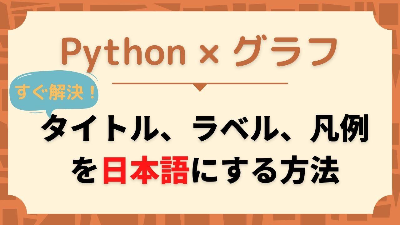 python-graph-japanese