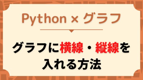 python-graph-line