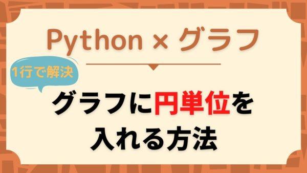 python-graph-yen