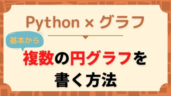 python-pie-chart