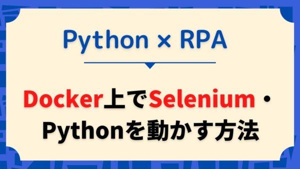 docker-selenium-python