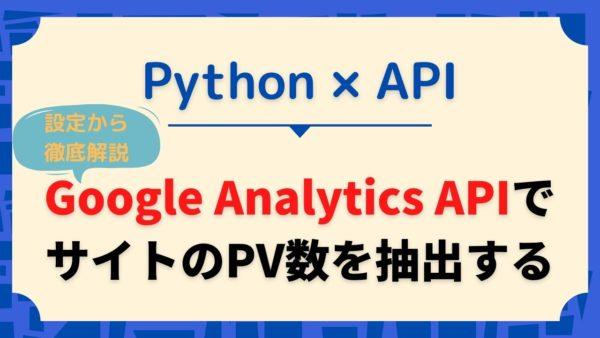 python-google-analytics