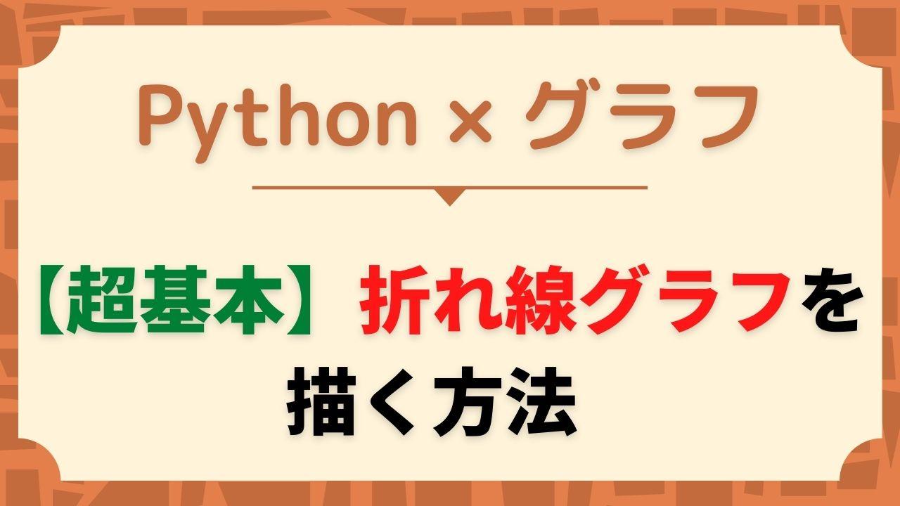 python-line-graph