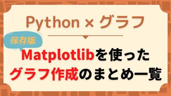python-matplotlib-graph