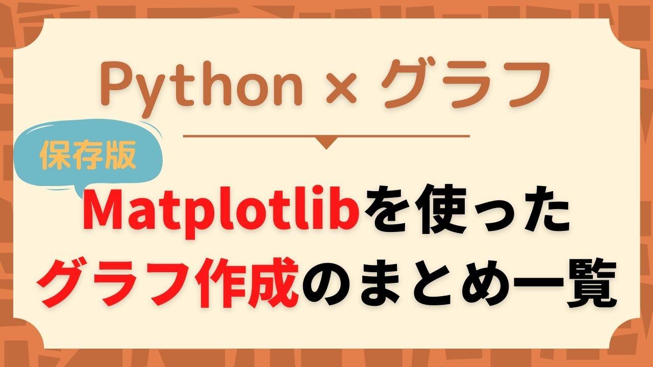 python グラフ