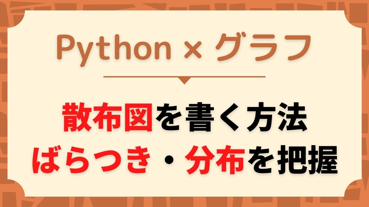 python-scatter-plot