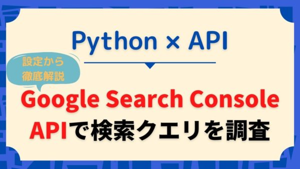 python-search-console