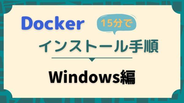 windows_docker_install