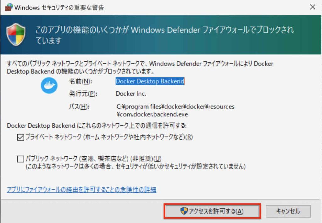 windows_docker_install5
