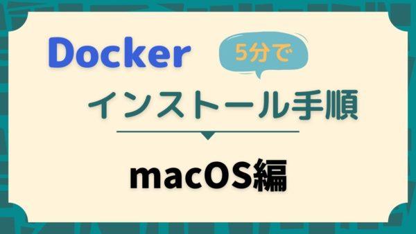 mac-docker-install